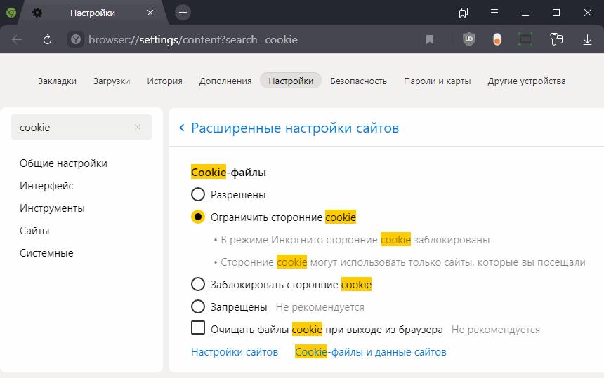 Главный блок настроек cookie-файлов в Яндекс Браузере
