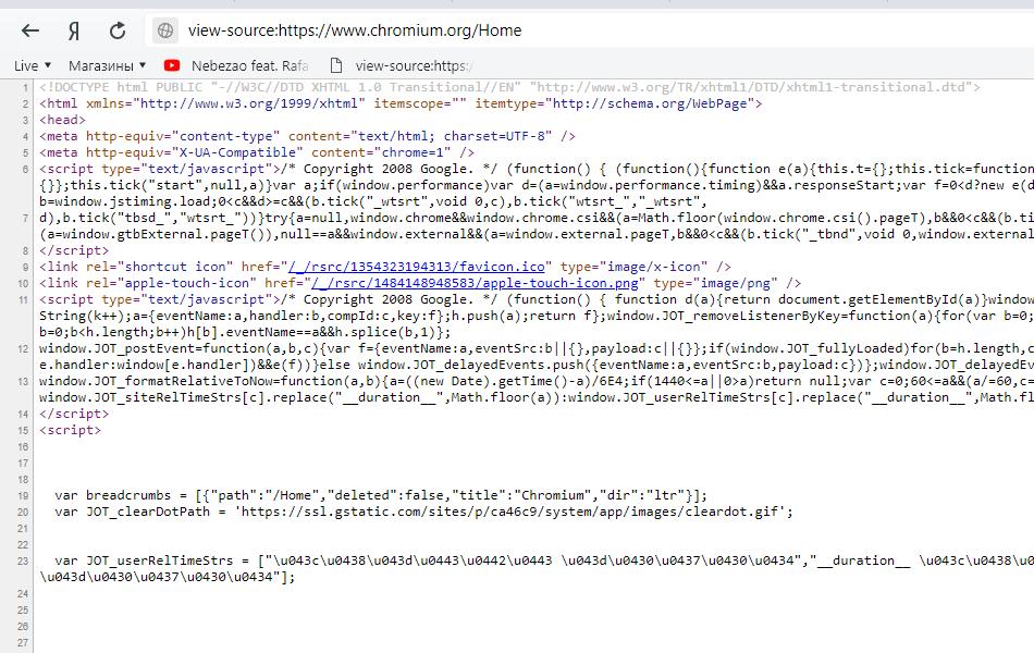 Открытый исходный код страницы сайта в Яндекс Браузере